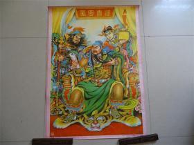 汉寿亭侯(关公)老年画  赵祥林
