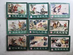 连环画经典小人书西游记一套二十五本套书售出不退