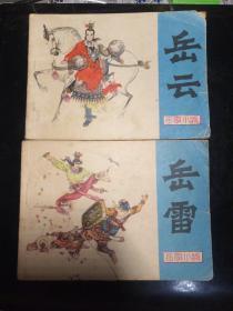 连环画岳家小将——《岳云》、《岳雷》河北版两册合售