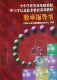 中小学信息技术教材:中小学计算机基础教程(教学指导书)