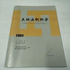 土地法制科学(第2卷)