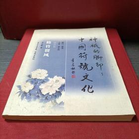 神祇的脚印:中国符号文化(修竹留风)(花木卷)