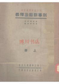 【复印件】刑事诉讼法释义上册