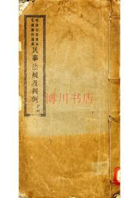 【复印件】民事法规及判例