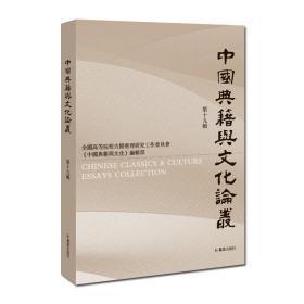 中国典籍与文化论丛 第19辑