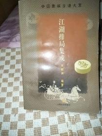 中国象棋古谱大系-江湖排局集成