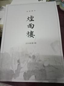 文学季刊一烟雨楼2019.1