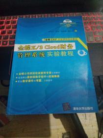 金蝶K/3 Cloud财务管理系统实验教程