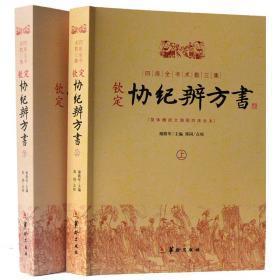 四库全书术数三集:钦定协纪辨方书(套装上下册)