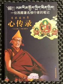 (正版现货)菩提道次第心传录-一位西藏著名修行者的笔记