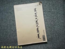 内蒙古社会科学(蒙文版)2017 04