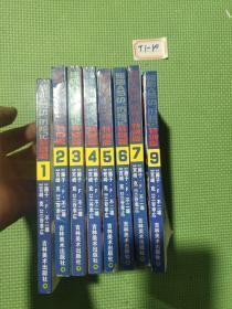 动漫—哆啦A梦历险记特别篇(1/2/3/4/5/6/7/9)共八本合售