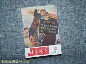 甘肃青年 1965.12 (现货实拍)