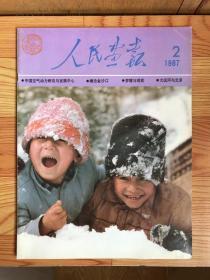 人民画报1987年(第2期)