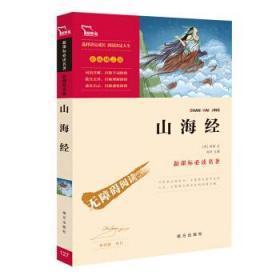 山海经 郭璞 9787550146617 南方出版社 正版图书