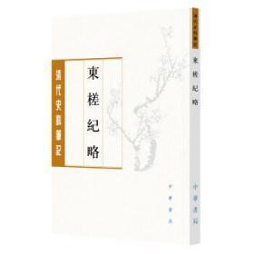 东槎纪略-清代史料笔记丛刊