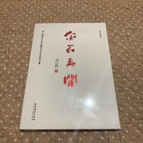 金石为开:第三届骆芃芃师生篆刻书法艺术展作品集