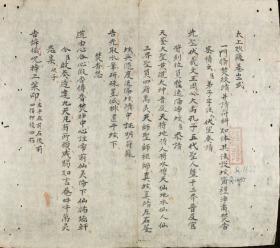 符咒太上妙录 手抄本