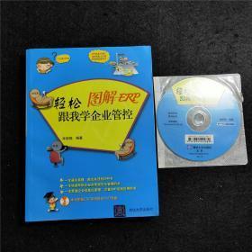 图解ERP:轻松跟我学企业管控 (含光盘)
