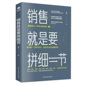 全新正版图书 销售就是要拼细节  刘铭 民主与建设出版社 9787513925259 黎明书店