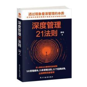 全新正版图书 深度管理21法则:透过现象看清管理的本质 陈浩 民主与建设出版社 9787513924498 黎明书店