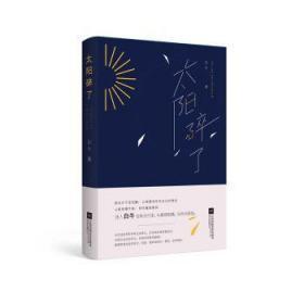 全新正版图书 太阳碎了 白牛著 江苏凤凰文艺出版社 9787559429872 黎明书店