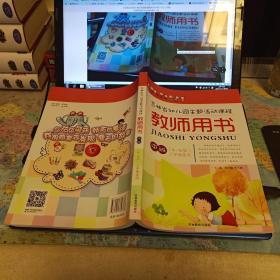 吉林省幼儿园主题活动课程教师用书中班 4-5岁上学期
