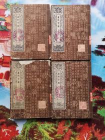 康熙字典,全4册