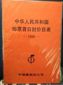 中华人民共和国邮票首日封价目表(1988)