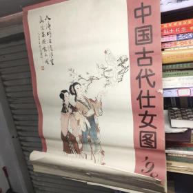 老挂历  中国古代仕女图。1998年  18架顶