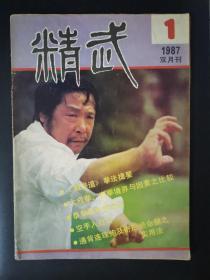 精武(1987年第1期)