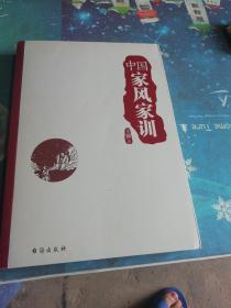 中国家风家训