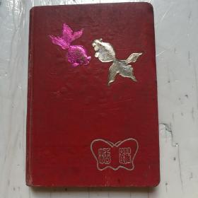 1958年活跃笔记本。(里面有学习毛主席思想的笔记)