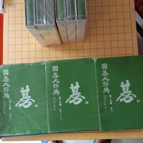 (日本原版)围棋大辞典(第一,二,四册)3本和售