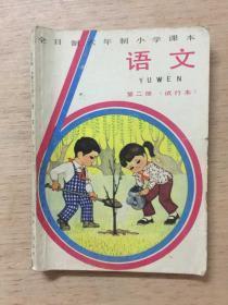 全日制六年制小学课本 语文 第二册 (试行本)