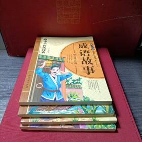中华经典成语故事1~4全套