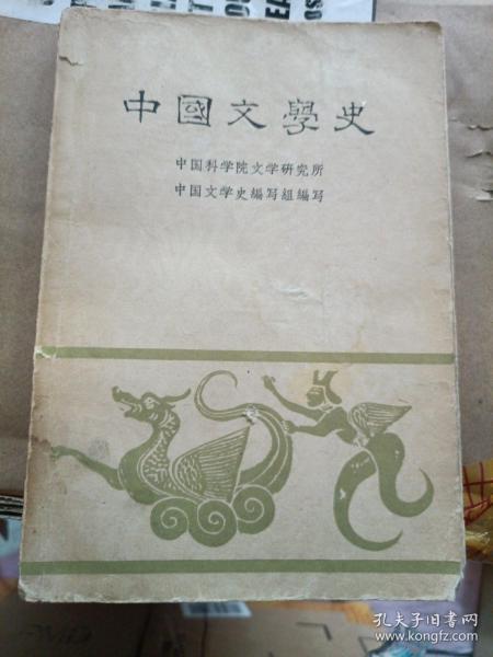 中国文学史,