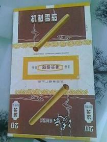 烟标:凌云机制雪茄