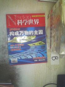 科学世界2011 11 .. .