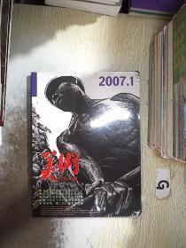 美术 2007 1 ..