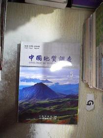 中国地质调查 2018  第5期