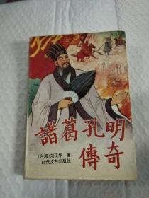 诸葛孔明传奇,诸葛孔明的兵法,全1册,(包邮),