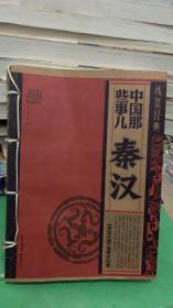 中国那些事儿:秦汉/ 《线装经典》编委会 编 / 云南出版集团公司9787541466823