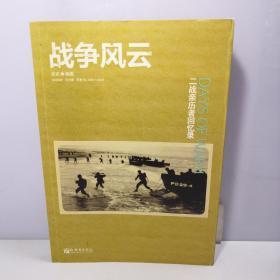 战争风云: 二战亲历者回忆录