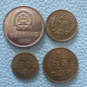 第三套 人民币一元五角二角一角 长城币硬币  1984年四枚套装收藏,