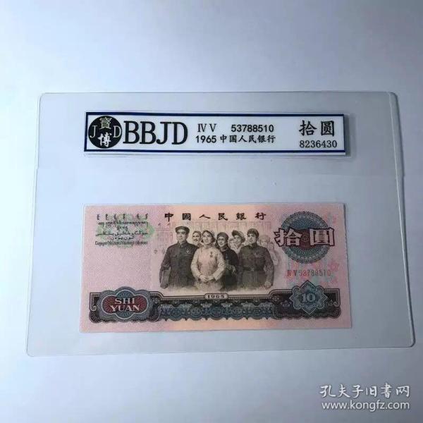 BBJD第三套 人民币大团结十元10元古代钱币纸币收藏^_^