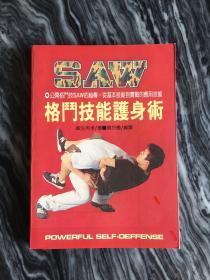 """格斗技能护身术  作者是日本格斗名家""""麻生秀孝""""。线装正版书,图文店是做不出的。全书190页,超过650幅的连续攻击图。全书内容讲解:街斗遇敌的综合格斗技巧。大部分内容是讲解""""日本柔术""""的站立技(关节技)和地面技(寝技)。书的前页及后页写了很多风水笔记,只因当年太喜欢这本书了,所以留了不少字迹,有一二页后来又用白贴纸将其又复盖了,自己看图一清二楚,介意别买。本书不退不换,不议价,所见就是所得。"""