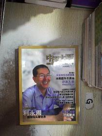 中国大厨 2008 7