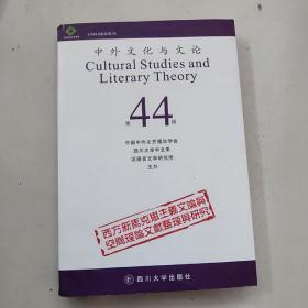 中外文化与文论【第44辑】