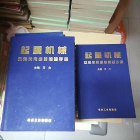 起重机械安装使用维修检验手册(上下两册)